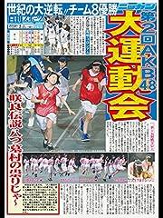 第2回 AKB48大運動会