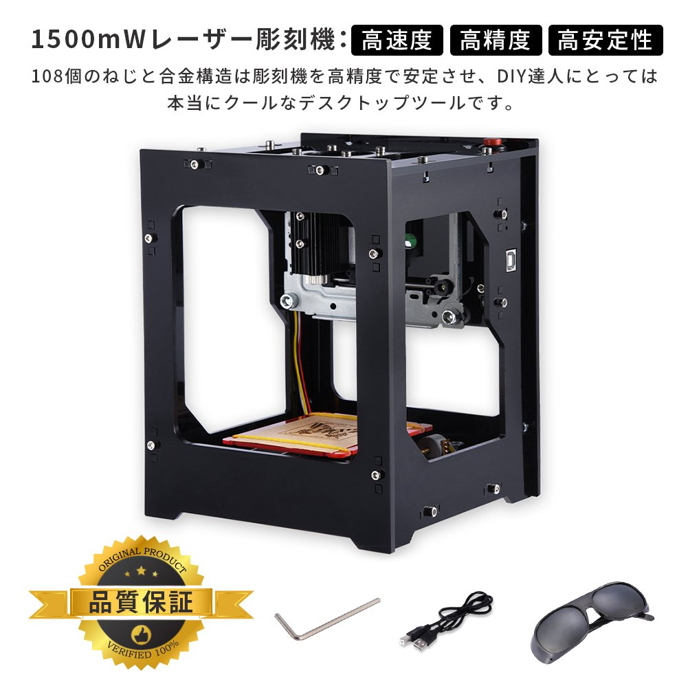 【1500mW レーザー彫刻機】DK-BL 保護メガネ付き 取説CD付き windows対応