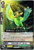 [Card Fight !! Vanguard] black board ohm C bt08-102 ''Aoiarashi fleet''