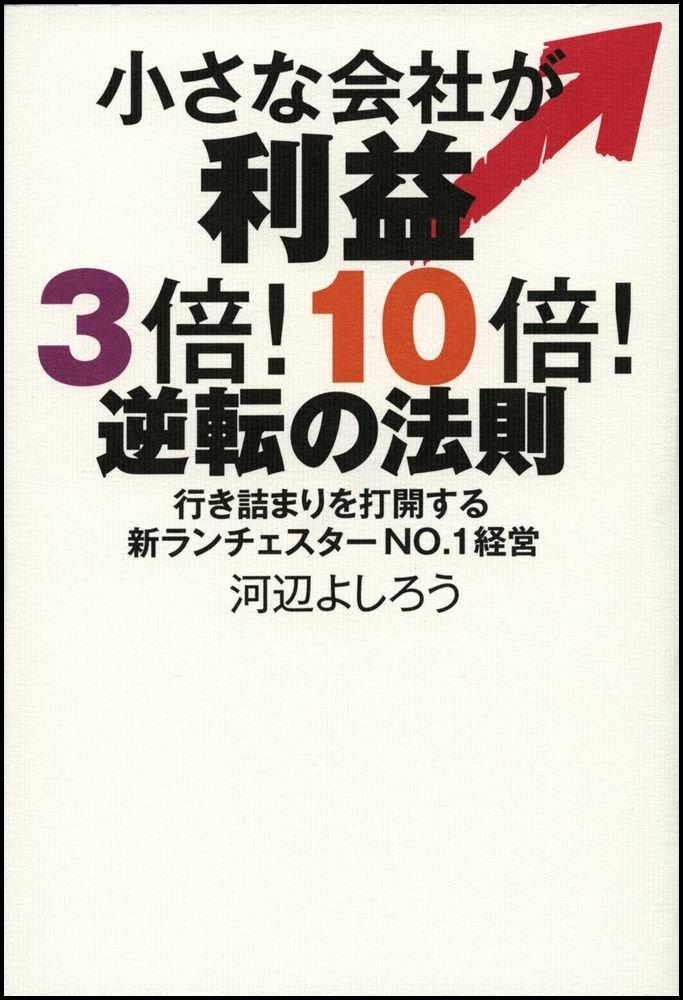 Read Online Chiisana kaisha ga rieki 3bai 10bai gyakuten no hosoku : Yukizumari o dakaisuru shin ranchesuta no. 1 keiei. pdf