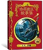 诗翁彼豆故事集(插图版)(霍格沃茨图书馆系列)