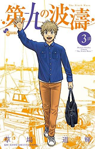 第九の波濤 (3) (少年サンデーコミックス)