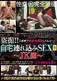 盗撮!!自宅連れ込みSEX 9 「ガチで無許可販売してみた!!」 ~JK編~ [DVD]