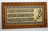 Islamic Muslim Frame / Tapestry / Ayat Al Kursi, Gold & Brown Color / Home Decorative