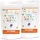 幼児 栄養補助おやつ こども食育グミ 2袋セット 偏食 少食 野菜嫌い 植物性乳酸菌 216億 ビタミンD キシリトール 栄養機能食品