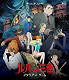 Lupin III Italian Game [Blu-ray]