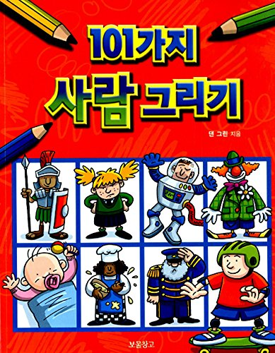 How to Draw 101 Funny People (2003) (Korea Edition) pdf
