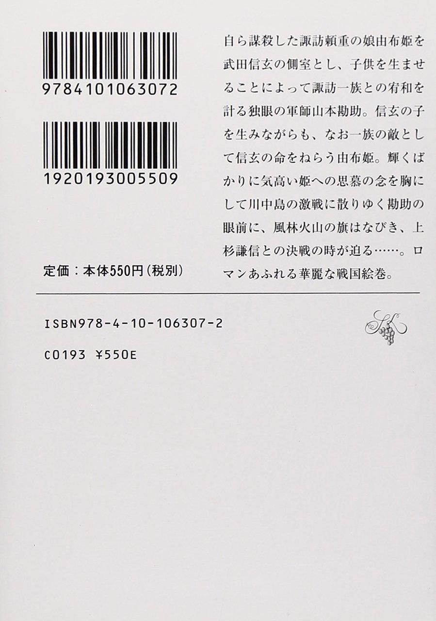 """""""風林火山"""