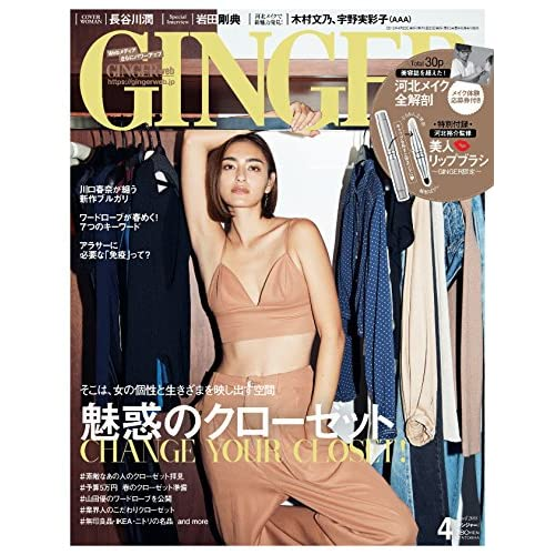 GINGER 2018年4月号 画像 A