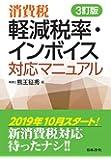 消費税 軽減税率・インボイス 対応マニュアル〔3訂版〕