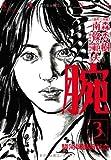 腕~駿河城御前試合~ 3 (SPコミックス)