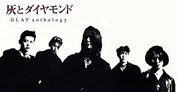 【CD+Blu-ray】 【送料無料】 Anthology BEAT out! GLAY/