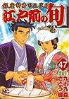 江戸前の旬 銀座柳寿司三代目 第47巻