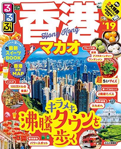 るるぶ香港マカオ'19 超ちいサイズ (るるぶ情報版海外小型) | |本 | 通販 | Amazon