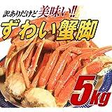 [訳あり] ロシア産 ずわいがに (ズワイ蟹) 5kg