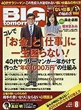 BIG tomorrow(ビッグトゥモロー) 2016年 08 月号 [雑誌]