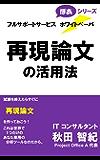 再現論文の活用法 ぽあシリーズ (フルサポートサービス ホワイトペーパ)