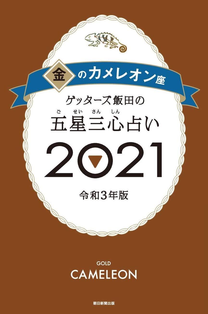 運勢 金 2021 の カメレオン