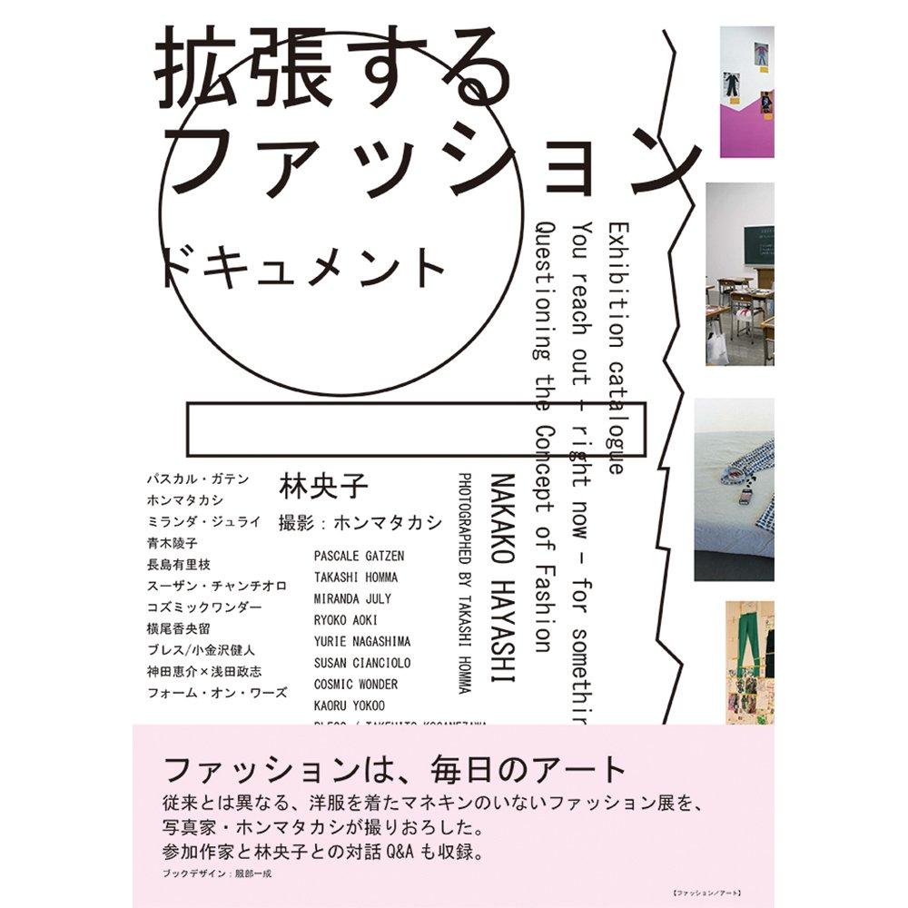 Nakako Hayashi - Exhibition Catalogue You Reach Out pdf