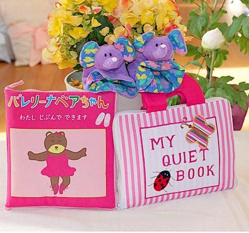 布絵本 MY QUIET BOOK ピンクストライプ&バレリーナベアちゃん&おまけ付き  スペシャルプレイ&ラーンギフトセット 幼児教育