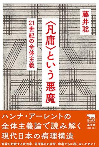 Download Bon'yō to iu akuma : nijūisseiki no zentai shugi PDF