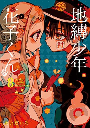 地縛少年 花子くん(8) (Gファンタジーコミックス)