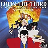 Lupin the Third (Hemmingway's Paper) by Japanimation (2000-10-21)