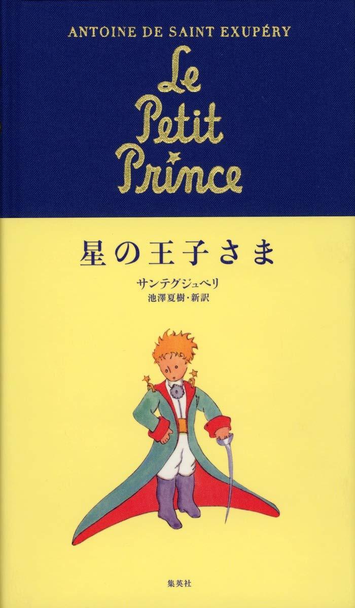 王子 星 様 の