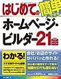 はじめてのホームページ・ビルダー21 (BASIC MASTER SERIES)