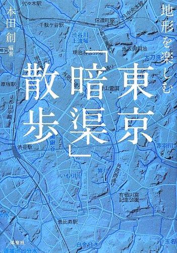 地形を楽しむ東京「暗渠」散歩