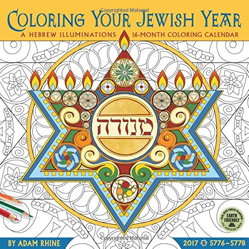 Coloring Your Jewish Year Calendar