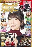 カードゲーマーvol.50 (ホビージャパンMOOK 982)