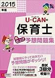 2015年版 U-CANの保育士 総仕上げ予想問題集 (ユーキャンの資格試験シリーズ)
