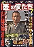 「菱」の侠たち Vol.7 2017年 8/19 号 [雑誌]: 週刊実話 別冊