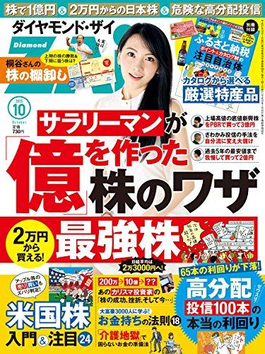 ダイヤモンドZAi(ザイ)2015年10月号[雑誌]