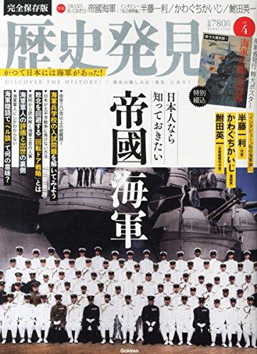 歴史発見 Vol.4 2014年 09月号 [雑誌]