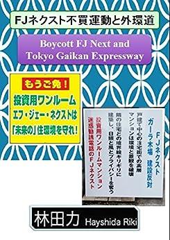 Boycott FJ Next and Tokyo Gaikan Expressway (Japanese Edition) de [Hayashida Riki]