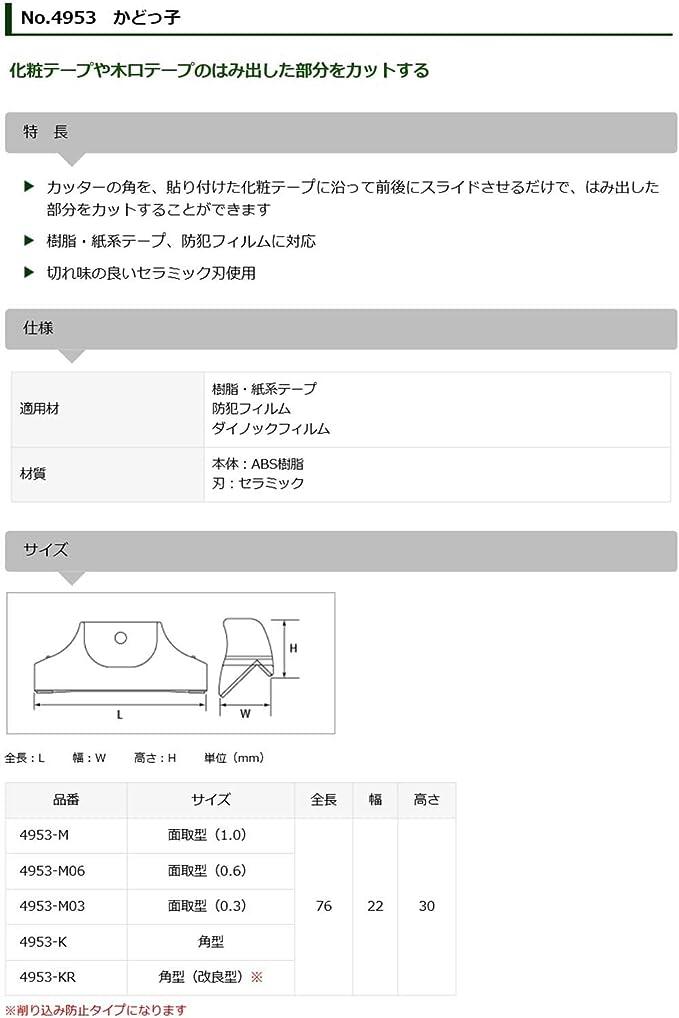 NEW Robert Larson Co Ceramic Edge Trimmer Free shipping From JAPAN