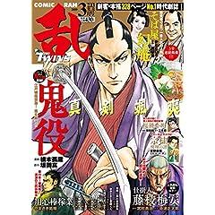 コミック乱ツインズ 最新号 サムネイル