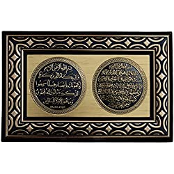 Gold & Black Rectangular Molded 13 x 8 1/2-inch Ayatul Kursi & Nazar Ayat Decorative Display Plaque - Moslem Islamic Art