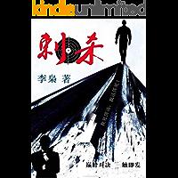 """刺杀( """"中国当代谍战青年作家扛旗者""""李枭代表作,《麻雀》、《惊蛰》的作者海飞力荐!三个最高特工组织的厮杀,一场抗日时期正义与邪恶的较量。)"""