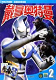 Ultraman Dyna 2 (Chinese Edition)