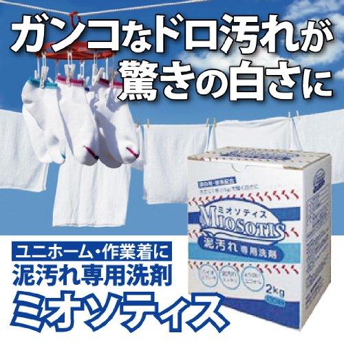 ミオソティス 泥汚れ専用洗剤