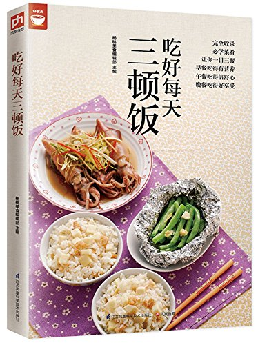 Eat Three Meals A Day Well (Chinese Edition)