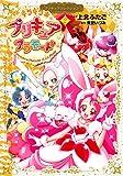 キラキラ☆プリキュアアラモード(2)プリキュアコレクション (ワイドKC なかよし)