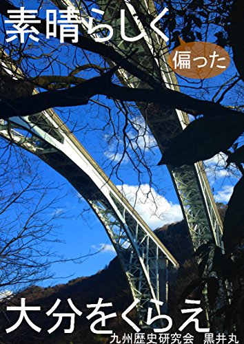(Delivering a wonderfully biased Oita     Beppu otobaru s waterfall edition (Japanese Edition))