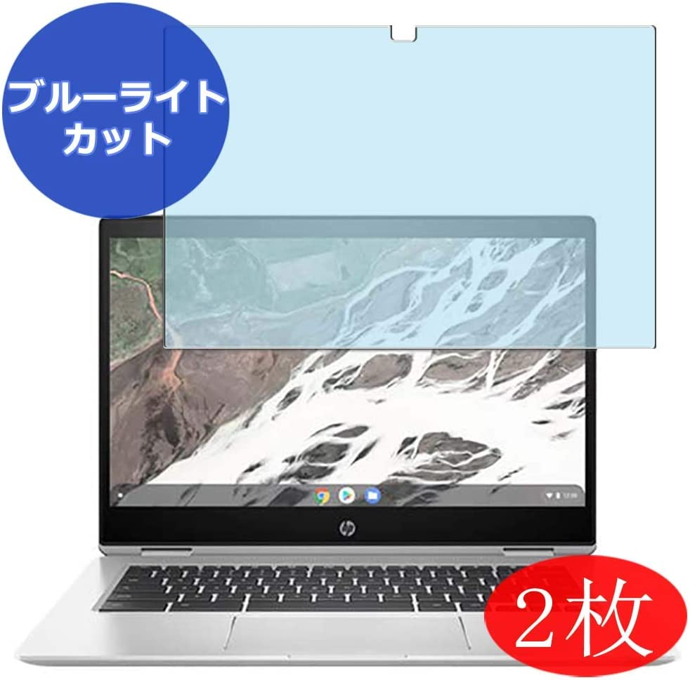 """【2 Pack】 Synvy Anti Blue Light Screen Protector for HP Chromebook x360 14 G1 14"""" Anti Glare Screen Film Protective Protectors [Not Tempered Glass]"""