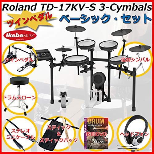Roland《ローランド》 TD-17KV-S 3-Cymbals Basic Set/Twin Pedal [オススメのイケベオリジナルスターターセット☆]   B07KFVKJMN