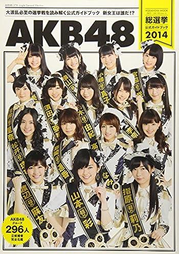 akb48 sosenkyo general election official guide book 2014 2014 rh amazon com