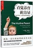 直觉养育的力量:放下焦虑,培养未来世界的孩子